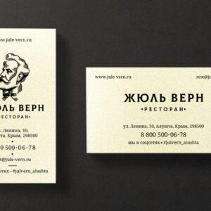 """визитка для ресторана """"Жюль Верн"""""""