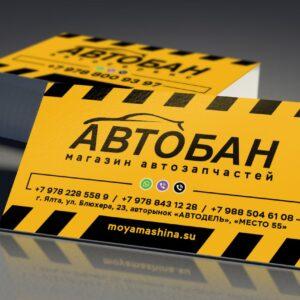 """визитки для магазина автозапчастей """"Автобан"""""""