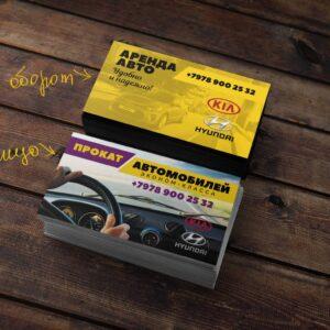 визитки аренда автомобиля