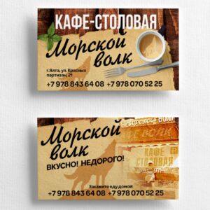 """визитки для кафе """"Морской волк"""""""