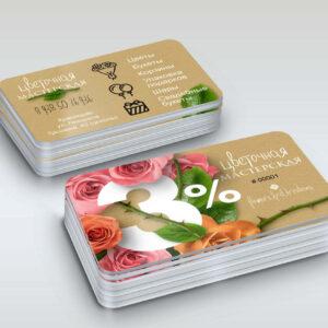 печать визиток для цветочной мастерской