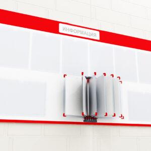 информационный стенд с перекидными листами