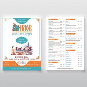 """печать листовок для ресторана """"Плов"""""""