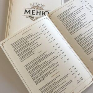 """печать меню для ресторана """"Жюль Верн"""""""