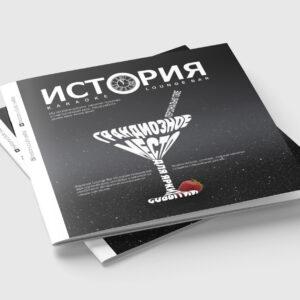 """меню для караоке бара """"История"""""""