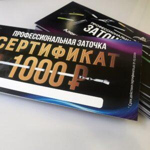 печать сертификатов формата еврофлаера