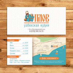"флаер для ресторана узбекской кухни ""Плов"""