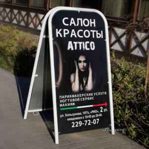 Штендер прямоугольный СИТИ-САЙН МИНИ