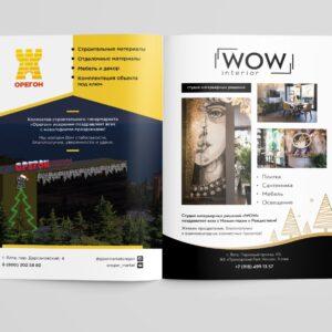 разработка дизайна для журнала